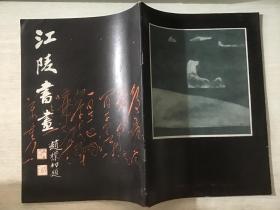 江陵书画 1987年第1期