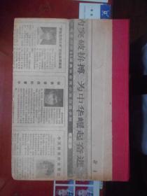 天津演唱;1983年1.2.4.5.6.7.8.9.10九本 读者文摘;1983年6.1984年1——6期,七本。十六本合售 16开精装合订本 品相见图
