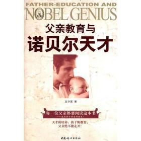 父亲教育与诺贝尔天才
