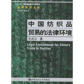 中国纺织品贸易的法律环境