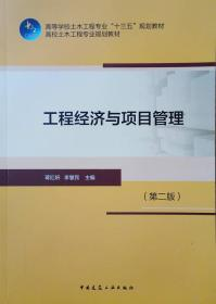 工程经济与项目管理(第二版)