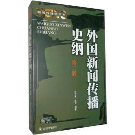 四川大学出版社 外国新闻传播史纲(第二版第2版) 郭亚夫,殷俊 9787561428160