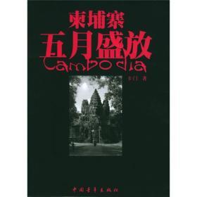 柬埔寨五月盛放