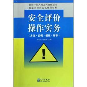 安全评价操作实务(方法·实例·模板·标准)