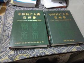 中国特产大典 贵州卷 【图文卷】【文字卷】 2本合售