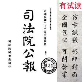 司法院公报-(1932-1934年民国期刊复印本,146期6987页)