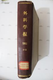 外科学报 1952 1-12 馆藏精装