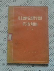 毛主席的五篇哲学著作学习参考材料 上册