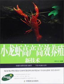 小龙虾高产高效养殖新技术 水产高产养殖书
