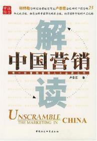 解读中国营销