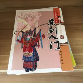 走进京剧丛书:京剧入门