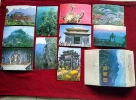 明信片《武当山》10张全(湖北人民出版社1987年第1版第1次印刷)