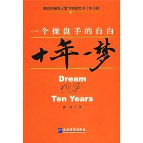 十年一梦:一个操盘手的自白