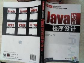 Java语言程序设计(配光盘)