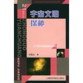 宇宙文明探秘——21世纪中国原创科普佳作