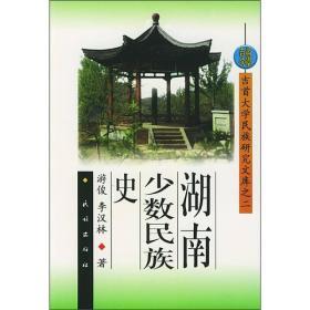 吉首大学民族研究文库之2:湖南少数民族史