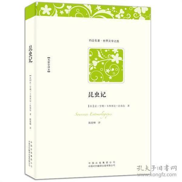 昆虫记(名家全译本,法国杰出昆虫学家法布尔的传世经典科学巨著,被视为昆虫的史诗。在这颗孤单星球上,人类并不是一个孤立的存在。)