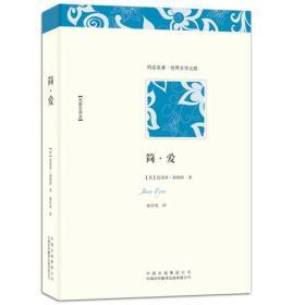 正版包邮微残-约会名著.世界文学之旅-简·爱CS9787500131700