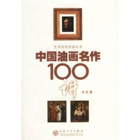 中国油画名作100讲 是作者在完成《中国油画史》之后的又一部力著。作者用文字来解读这100幅油画名作。从方法论的角度上说,采用美学和社会学等不同的角度,对中国20世纪的100年里具有开创性和代表性的油画作品进行分析和解读。具体一点说,就是对每一幅油画作品的构图、色彩、技法、思想和观念等诸多因素进行分析和阐述,当然,它不仅仅局限在美学的领域中,还有其时代背景和社会变化等具体因素,由此,