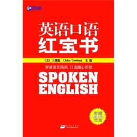 英语口语红宝书 含 John Gordon 中9787500123774