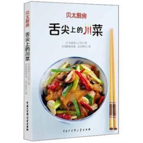 舌尖上的川菜