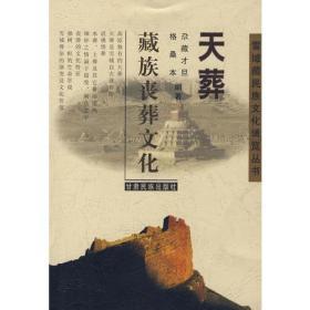 藏族丧葬文化