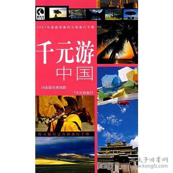 千元游中国