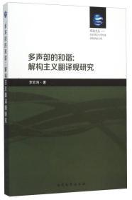 多声部的和谐--解构主义翻译观研究/华东师范大学外语学院学者文库/观海文丛