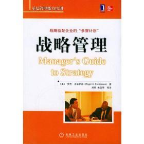 战略管理——基层管理能力培训
