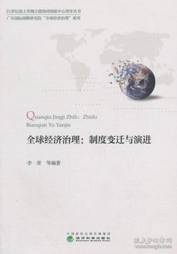 全球经济治理 专著 制度变迁与演进 李青等编著 quan qiu jing ji zhi li