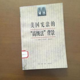 """美国宪法的""""高级法""""背景(宪政译丛)馆藏"""