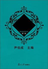 现代西方经济学习题指南:(微观经济学)第八版