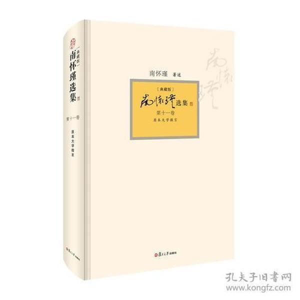 正版】南怀瑾选集-原本大学微言-第十一卷-[典藏版]