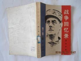战争回忆录第二卷统一1942-1944下册(341--699)