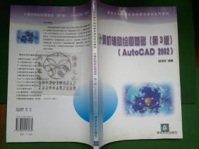 计算机辅助绘图基础(第3版)(AutoCAD 2002)/陆润民  编+