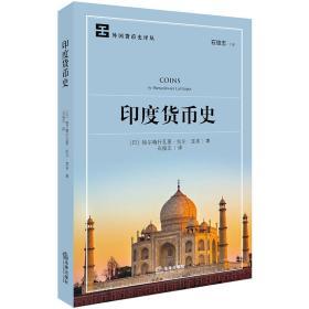 印度货币史