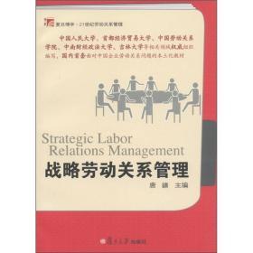 战略劳动关系管理