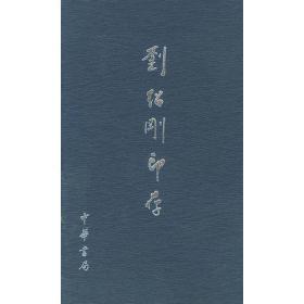 9787101040463-ry-刘绍刚印存