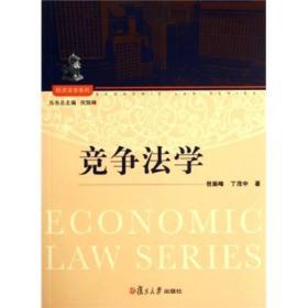 【二手包邮】竞争法学(内容一致,印次、封面或**不同,统一售价