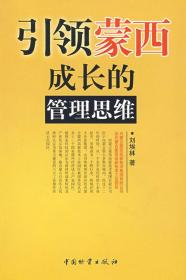 引领蒙西成长的管理思维/刘埃林