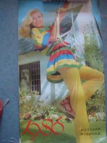 老挂历《外国美女》北方文艺出版社 1986年 全13张 1986年1版1印 私藏 好品难觅 书品如图