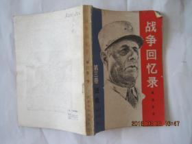战争回忆录第三卷拯救1944-1946下册(311--640)