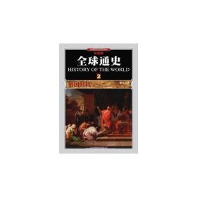 全球通史(2帝国时代公元前500年至500年彩图版)