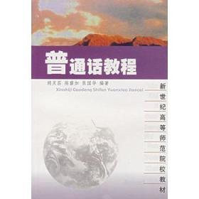 普通话教程