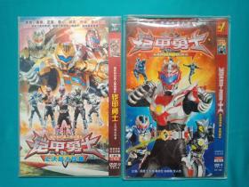 铠甲勇士2份 DVD碟片
