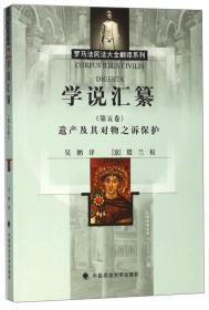 遗产及其对物之诉保护/学说汇纂(第5卷)