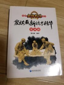 象棋最新战术精华(第4辑)