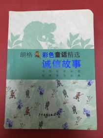 朗格彩色童话精选:诚信故事 智慧故事【两册合售】
