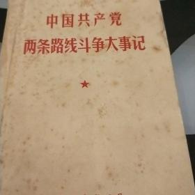 中国共产觉两条路线斗争大事记