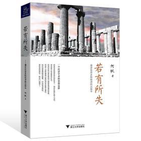 若有所失何帆浙江大学出版社9787308126007